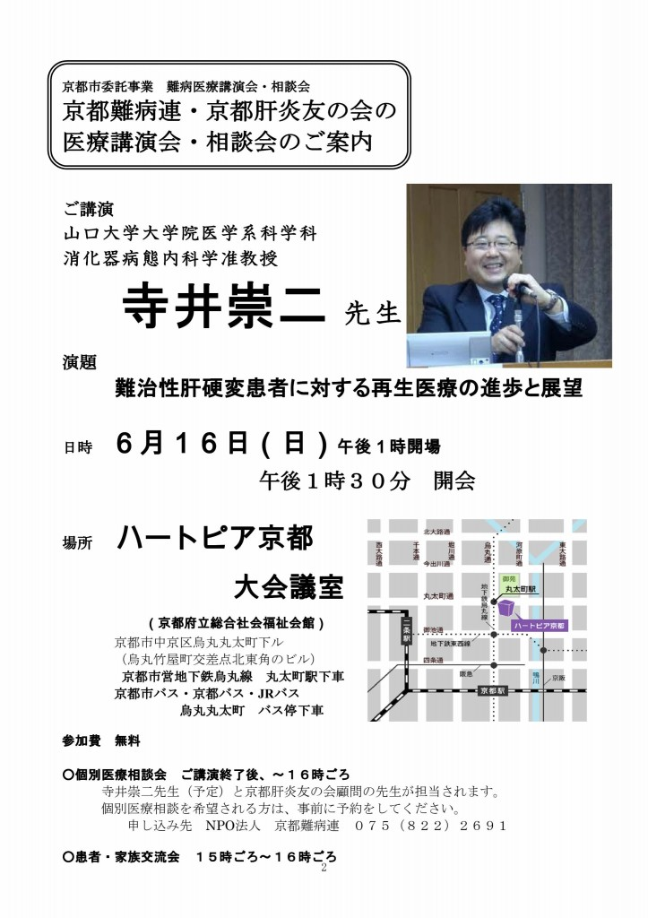 再生医療・医療講演会