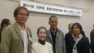 20141103日肝協とちぎ代表者会議